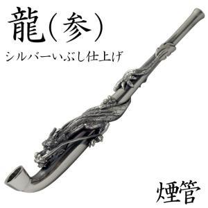 豪華 装飾煙管キセルきせる 日本製手造り 龍王 いぶし銀仕上げ|fnetscom