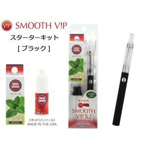 電子タバコ VAPE SMOOTH VIP スムースビップ X2 スターターキット ブラック リキッド|fnetscom