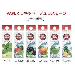 電子タバコ VAPE リキッド デュラスモーク 6種類 メンソール|fnetscom