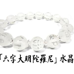 パワーストーン 天然石 梵字 六字真言 彫刻入り フロスト水晶 お守りブレスレット ゆうメール送料無料|fnetscom