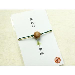 おまもり珠 屋久島 屋久杉 癒珠 絹組紐 ブレスレット 証明書付き ゆうメール送料無料|fnetscom