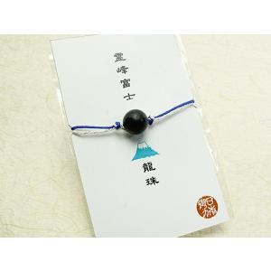 おまもり珠 霊峰富士 龍珠 富士溶岩石 絹組紐 ブレスレット 証明書付き ゆうメール送料無料|fnetscom