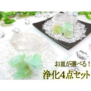 パワーストーン 天然石 マニカラン水晶ポイント グリーンカルサイト ヒマラヤ水晶さざれ 選べる浄化皿 浄化セット 浄化アイテム|fnetscom