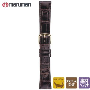 時計バンド 時計ベルト マルマン maruman 紳士用 高級本ワニ皮 クロコダイル 濃茶 時計際幅20mm 美錠幅18mm 商品コード7946 7|fnetscom