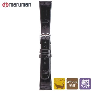 時計バンド 時計ベルト マルマン maruman 紳士用 高級本ワニ皮 クロコダイル 黒 時計際幅18mm 美錠幅14mm 商品コード8087 6|fnetscom