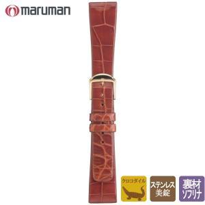 時計バンド 時計ベルト マルマン maruman 紳士用 高級本ワニ皮 クロコダイル 金茶 時計際幅18mm 美錠幅14mm 商品コード8090 8|fnetscom