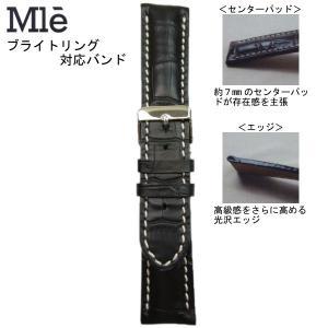 時計バンド 時計ベルト エミュレ Mle ブライトリング対応 紳士用 型押アリゲーター ブラック 時計際幅24mm 美錠幅20mm 商品コード0130 2|fnetscom