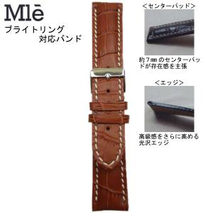 時計バンド 時計ベルト エミュレ Mle ブライトリング対応 紳士用 型押アリゲーター ブラウン 時計際幅20mm 美錠幅18mm 商品コード0131 6|fnetscom