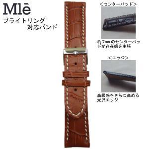 時計バンド 時計ベルト エミュレ Mle ブライトリング対応 紳士用 型押アリゲーター ブラウン 時計際幅24mm 美錠幅20mm 商品コード0133 5|fnetscom