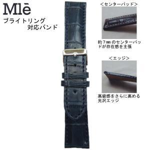 時計バンド 時計ベルト エミュレ Mle ブライトリング対応 紳士用 型押アリゲーター ダークブルー 時計際幅24mm 美錠幅20mm 商品コード0136 8|fnetscom