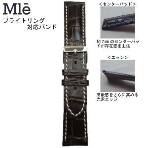 時計バンド 時計ベルト エミュレ Mle ブライトリング対応 紳士用 型押アリゲーター チョコ 時計際幅20mm 美錠幅18mm 商品コード0137 3|fnetscom