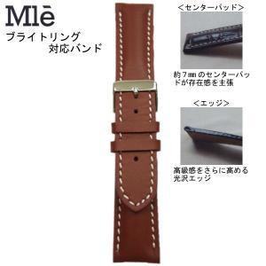 時計バンド 時計ベルト エミュレ Mle ブライトリング対応 紳士用 カーフ ブラウン 時計際幅20mm 美錠幅18mm 商品コード0146 2 fnetscom