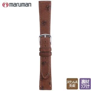 時計バンド 時計ベルト マルマン maruman 紳士用 高級オーストリッチ皮 茶 時計際幅18mm 美錠幅15mm 商品コード4265 1|fnetscom