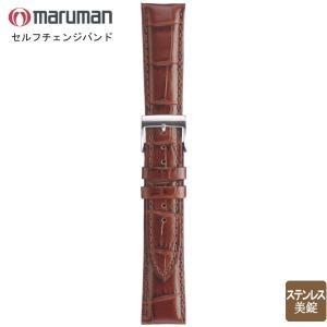 時計バンド 時計ベルト マルマン maruman 紳士用 型押ワニ 濃茶 美錠シルバー 時計際幅20mm 美錠幅18mm 商品コード1072 3|fnetscom