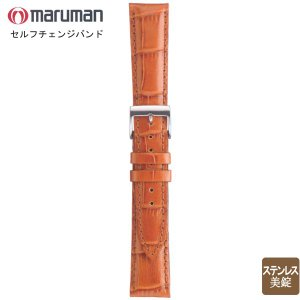 時計バンド 時計ベルト マルマン maruman 紳士用 型押ワニ 茶 美錠シルバー 時計際幅20mm 美錠幅18mm 商品コード1076 1|fnetscom