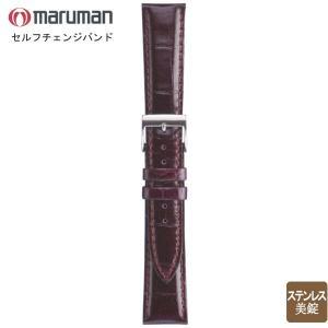 時計バンド 時計ベルト マルマン maruman 紳士用 型押ワニ パープル 美錠シルバー 時計際幅18mm 美錠幅16mm 商品コード1078 9|fnetscom