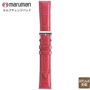 時計バンド 時計ベルト マルマン maruman 紳士用 型押ワニ ピンク 美錠シルバー 時計際幅18mm 美錠幅16mm 商品コード1080 7|fnetscom