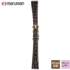 時計バンド 時計ベルト マルマン maruman 婦人用 高級本ワニ皮 サイド 茶 時計際幅11mm 美錠幅8mm 商品コード8271 1|fnetscom
