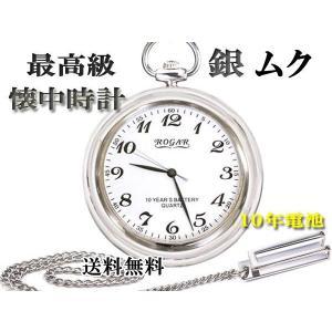 懐中時計 ROGAR ロガール 日本製 銀無垢純銀 チェーン付き アラビア数字 10年電池|fnetscom