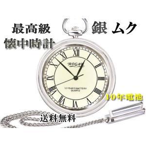 懐中時計 ROGAR ロガール 日本製 銀無垢純銀 チェーン付き ローマ数字 10年電池|fnetscom