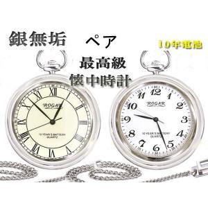 懐中時計 ROGAR ロガール 日本製 銀無垢純銀 チェーン付き ローマ数字×アラビア数字 10年電池|fnetscom