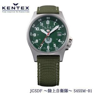 KENTEX ケンテックス 腕時計 JGSDF 陸上自衛隊 メンズ S455M-01|fnetscom