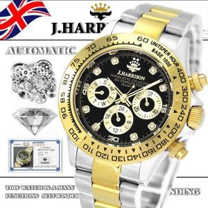 J.HARRISON ジョン・ハリソン 腕時計  8石天然ダイヤモンド付 ステンレス 自動巻 手巻き 時計 J.H-014DG 金 ゴールド メンズ 送料無料 fnetscom