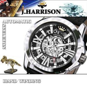 J.HARRISON ジョン・ハリソン 腕時計  両面スケルトン 自動巻 手巻 時計 J.H-042SB 黒 メンズ  送料無料 fnetscom