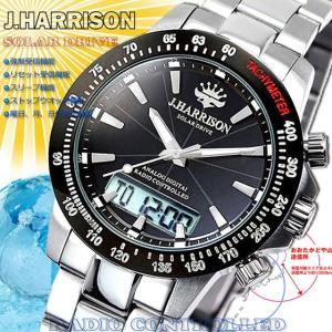 J.HARRISON ジョン・ハリソン 腕時計  デジアナ式 多機能付き ソーラー電波 J.H-094SB シルバー ブラック 黒 メンズ 送料無料|fnetscom