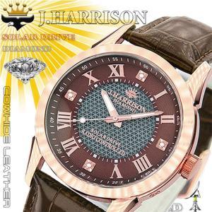 J.HARRISON ジョン・ハリソン 腕時計  4石天然ダイヤモンド ソーラー電波 時計 J.H-085BZ ピンク ブラウン 茶 メンズ 送料無料|fnetscom