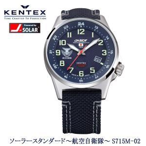 KENTEX ケンテックス 腕時計 JASDF 航空自衛隊 ソーラースタンダード メンズ S715M-02 送料無料|fnetscom
