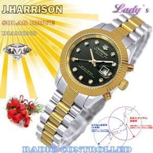 J.HARRISON ジョン・ハリソン 腕時計 11石天然ダイヤモンド ソーラー電波 時計 J.H-026LGB 文字盤黒 銀 金 シルバー ゴールド レディース 女性|fnetscom