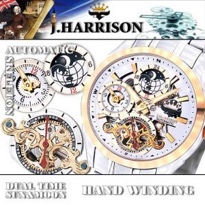 J.HARRISON ジョン・ハリソン 腕時計 サン&ムーン デュアルタイム 多機能 自動巻 手巻き 時計 J.H-043GW 文字盤白 ゴールド 金 シルバー メンズ 男性 送料無料|fnetscom