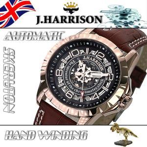 J.HARRISON ジョン・ハリソン 腕時計 両面スケルトン 自動巻 手巻き 時計 J.H-038PB 文字盤黒 ピンク 本革バンド メンズ 男性 送料無料 fnetscom