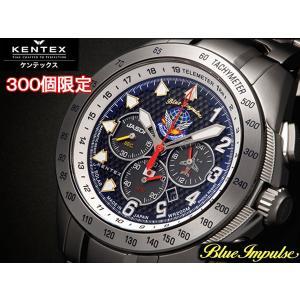 KENTEX ケンテックス 限定300個 腕時計 航空自衛隊 ブルーインパルスSP シルバーエディション BlueImpulse ソーラーメッシュ メンズ S720M-04 送料無料|fnetscom
