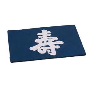 結納品 風呂敷 ふろしき 綿ブロード 紺 寿入り 四巾 約130cm×130cm|fnetscom