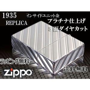 zippo ジッポー ライター 1935 復刻版 レプリカ 5面ダイヤカット プラチナ 1935-5D/C PT|fnetscom