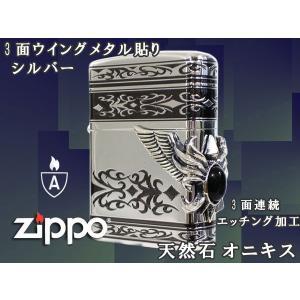 ジッポ ジッポー ZIPPO zippo ライター アーマー 天然石オニキス 3面ウイングメタル貼り|fnetscom