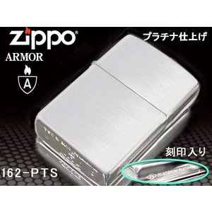 ジッポ ジッポー ZIPPO zippo ライター アーマー プラチナプレーティングジッポー 162PTS|fnetscom