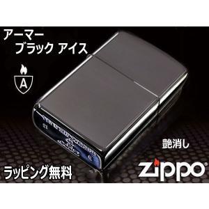 zippo ジッポー ライター アーマー 162BK-ICE チタンコーティング ブラック(つや消し)|fnetscom