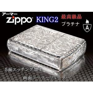 zippoライター アーマーarmor ジッポー KING 2 PT プラチナ 5面加工|fnetscom
