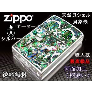 zippoライター アーマーarmor ジッポー DS Mosaic Shell モザイクシェルA 貝象嵌 インレイ 花 シルバー 両面加工 柄違い|fnetscom