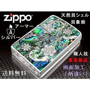 zippoライター アーマーarmor ジッポー DS Mosaic Shell モザイクシェルB 貝象嵌 インレイ 花 シルバー 両面加工 柄違い|fnetscom