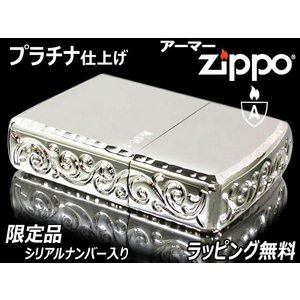 zippo ジッポ ジッポーライター アーマー(アーマー 限定シリアルナンバー入り) 3面彫刻 プラチナアラベスク ZIPPO あすつく|fnetscom