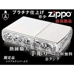 zippoライター ジッポー 限定 アーマー 3面彫刻 手彫り SPECIAL2 3H/C PTプラチナ|fnetscom