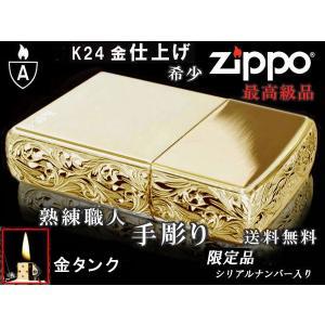 zippoライター ジッポー 限定 アーマー 3面彫刻 手彫り SPECIAL2 3H/C K24 金 GP|fnetscom
