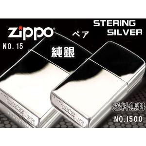 純銀スターリングシルバーzippoライター ジッポー ペア #15 #1500|fnetscom