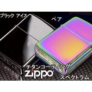 zippoライター ジッポー ペア チタンコーティング No.150 ブラック× No.151 スペクトラム|fnetscom