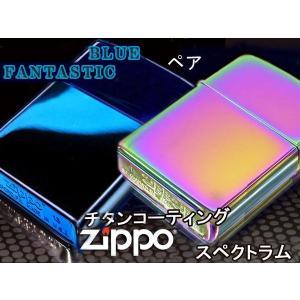 zippoライター ジッポー ペア チタンコーティング サファイアブルー× No.151 スペクトラム fnetscom