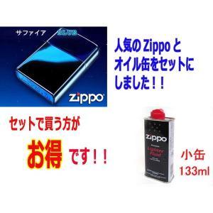 zippo ジッポー ライター レギュラー サファイアブルー ジッポー ライター用 オイル缶 133ml 付き セット 特価 あすつく|fnetscom